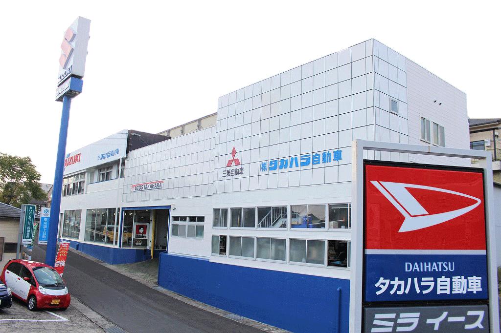 長崎県島原市 自動車関係全般 株式会社タカハラ自動車